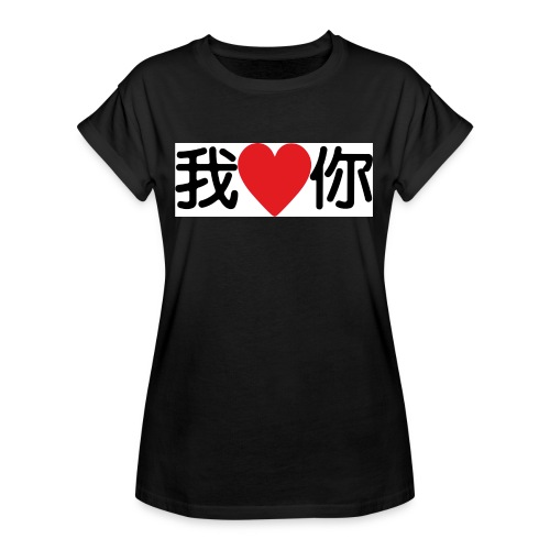 I love you, in chinese style - T-shirt oversize Femme