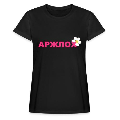 arschloch_russisch - Frauen Oversize T-Shirt