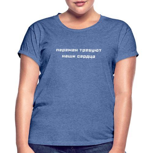 Перемен требуют наши сердца (В. Цой) - Frauen Oversize T-Shirt