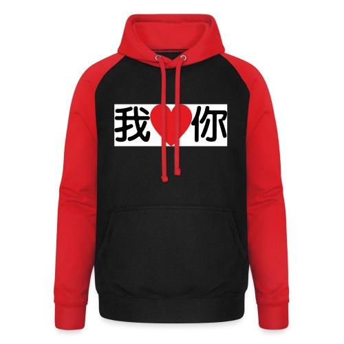 I love you, in chinese style - Sweat-shirt baseball unisexe