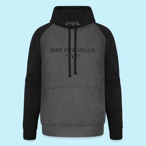 ВИП И ЭКИПАЖ / VIP & CREW / BRVMS - Sweat-shirt baseball unisexe