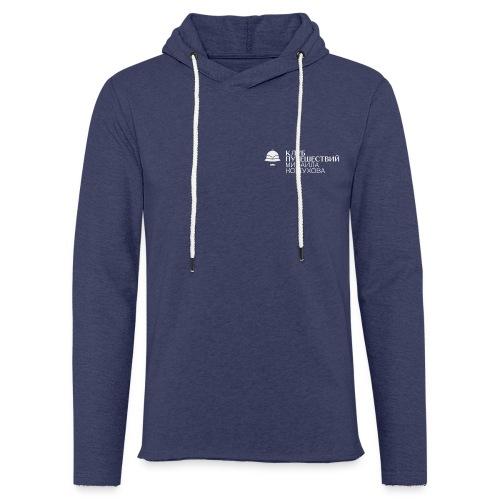Логотип Клуба - Light Unisex Sweatshirt Hoodie