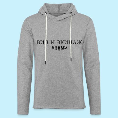 ВИП И ЭКИПАЖ / VIP & CREW / BRVMS - Sweat-shirt à capuche léger unisexe