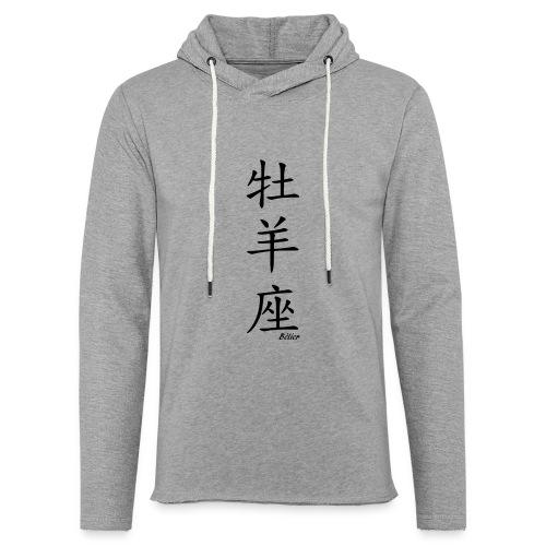 signe chinois bélier - Sweat-shirt à capuche léger unisexe