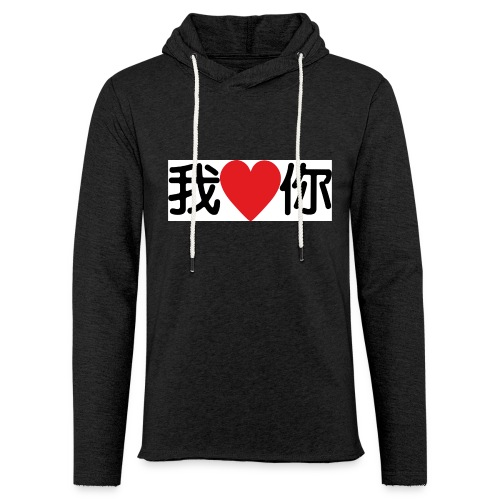 I love you, in chinese style - Sweat-shirt à capuche léger unisexe
