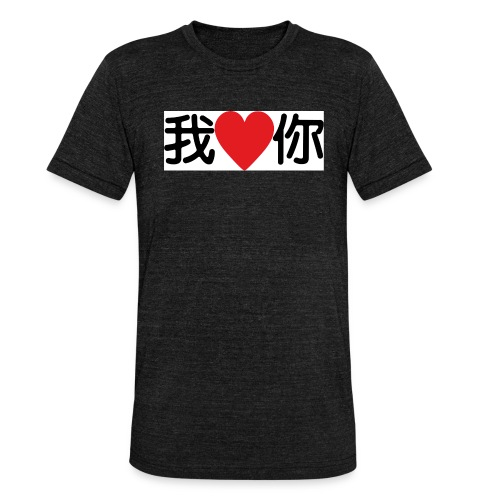 I love you, in chinese style - T-shirt chiné Bella + Canvas Unisexe