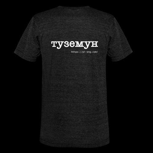 T-Shirt туземун - T-shirt chiné Bella + Canvas Unisexe