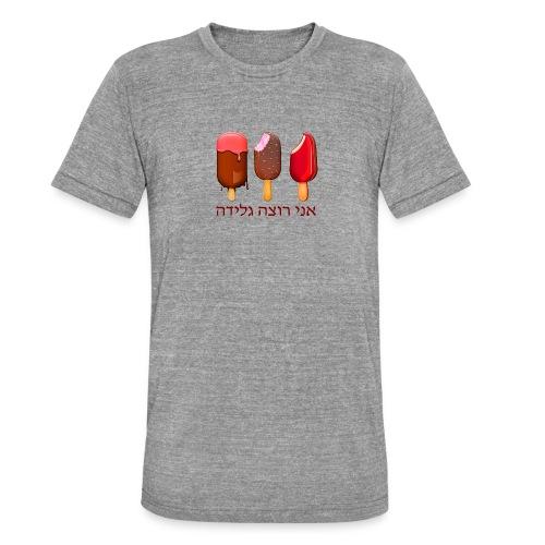 Yo quiero un helado (hebreo) - Camiseta Tri-Blend unisex de Bella + Canvas