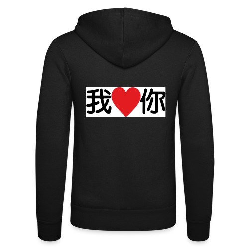 I love you, in chinese style - Veste à capuche unisexe Bella + Canvas