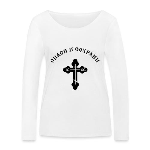Russisch-Orthodoxer Kreuz mit russischen Text, V.2 - Frauen Bio-Langarmshirt von Stanley & Stella