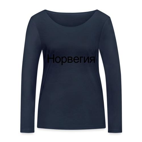 Норвегия - Russisk Norge - plagget.no - Økologisk langermet T-skjorte for kvinner fra Stanley & Stella