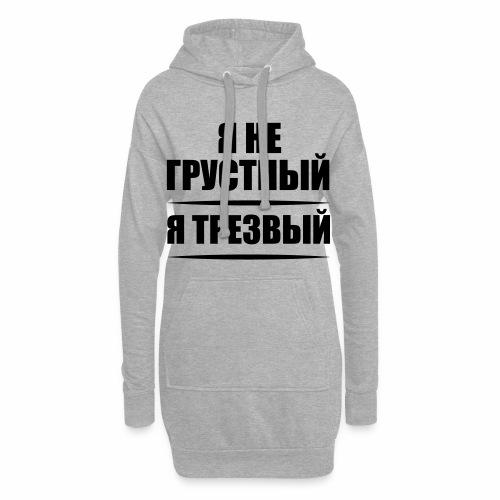195 NICHT traurig nüchtern Russisch Russland - Hoodie-Kleid