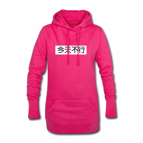 今天不行 Chinesisches Design, Nicht Heute, cool - Hoodie-Kleid