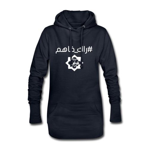 Rak fahem logo1 blanc HOMME - Sweat-shirt à capuche long Femme