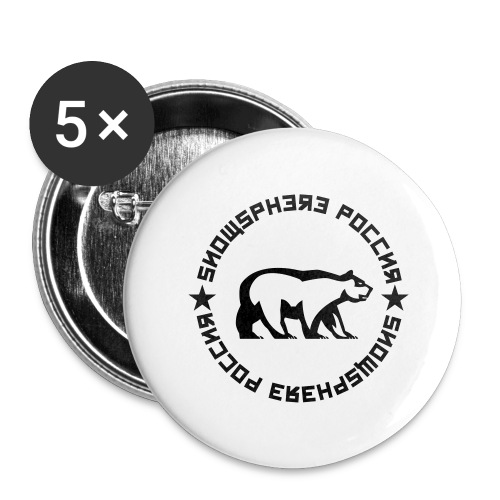 Russia Bear - Buttons large 2.2''/56 mm (5-pack)