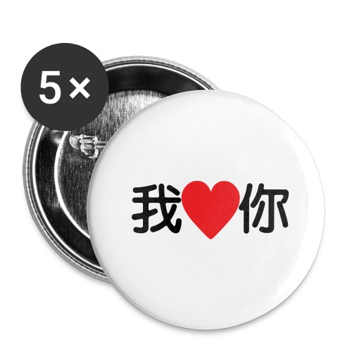 I love you, in chinese style - Lot de 5 grands badges (56 mm)