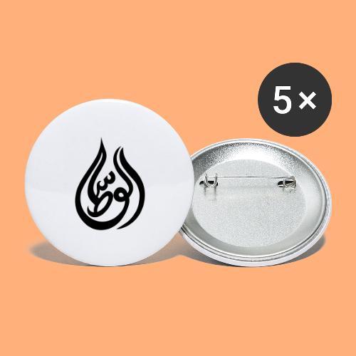 allah - Lot de 5 grands badges (56 mm)