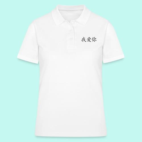 Ich Liebe Dich (Chinesisch) - Frauen Polo Shirt