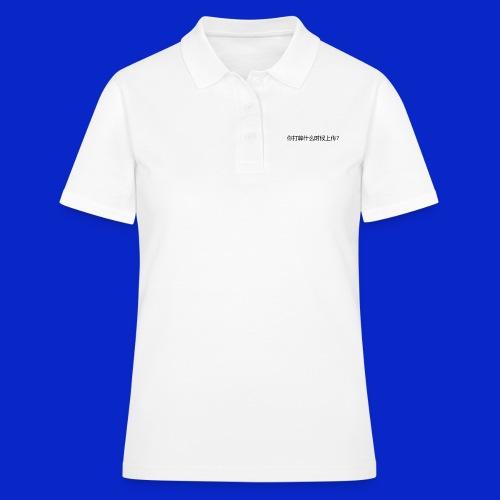 When you gonna upload, Jonny? - Women's Polo Shirt