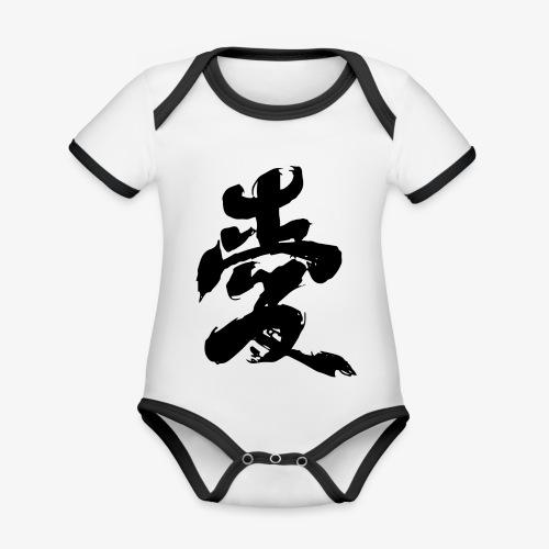 Japanese Kanji - Body da neonato a manica corta, ecologico e in contrasto cromatico