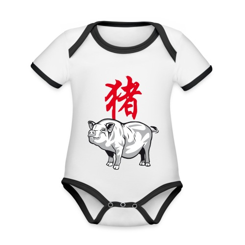 THE YEAR OF THE PIG (Chi - Organic Baby Contrasting Bodysuit
