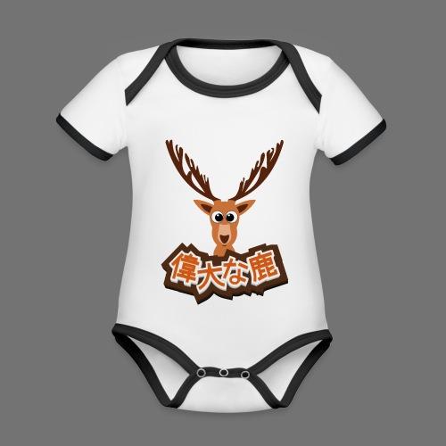 Suuri hirvi (Japani 偉大 な 鹿) - Vauvan kontrastivärinen, lyhythihainen luomu-body