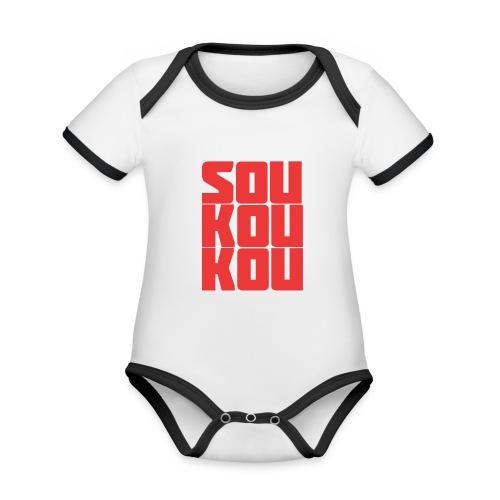soukoukou Logo - Body Bébé bio contrasté manches courtes