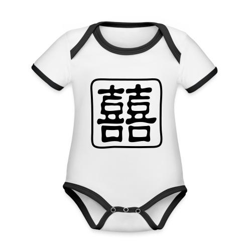 Double Bonheur - Body Bébé bio contrasté manches courtes