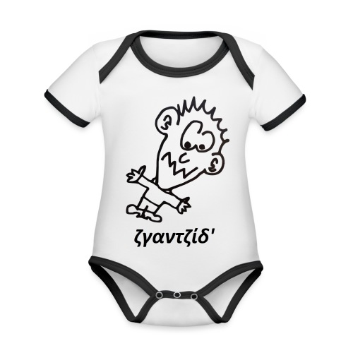 bad boy - Organic Baby Contrasting Bodysuit