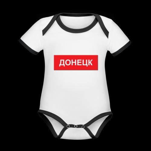 Donezk - Utoka - Baby Bio-Kurzarm-Kontrastbody