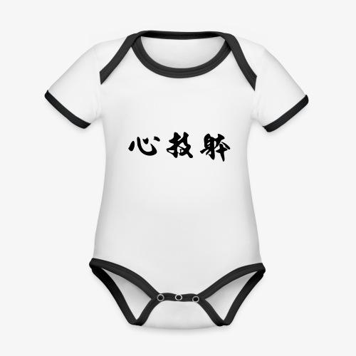 shingitaidojo - Baby Bio-Kurzarm-Kontrastbody