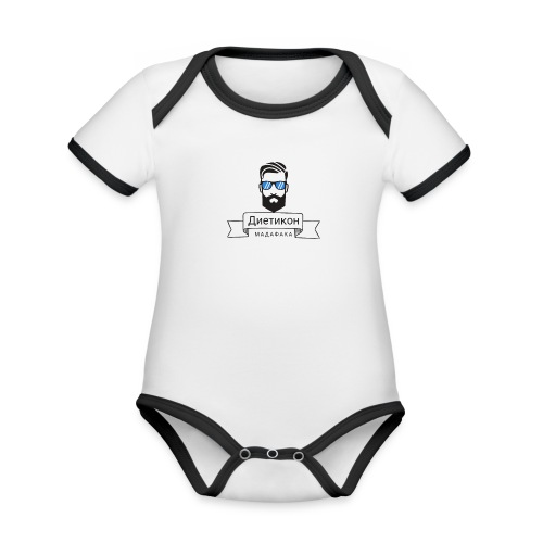 Диетикон Мадафака - Baby Bio-Kurzarm-Kontrastbody