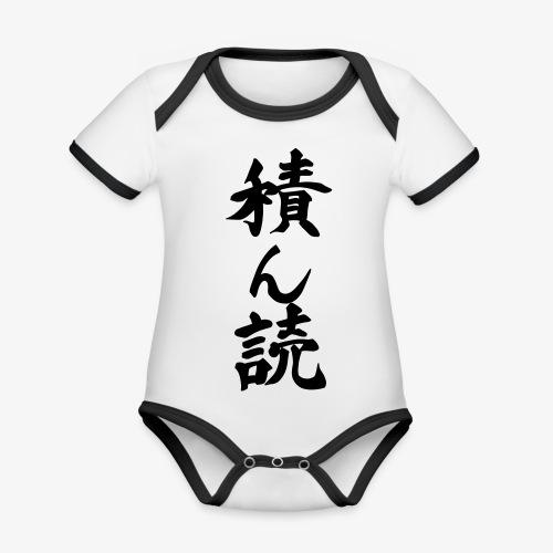 Tsundoku Kalligrafie - Baby Bio-Kurzarm-Kontrastbody