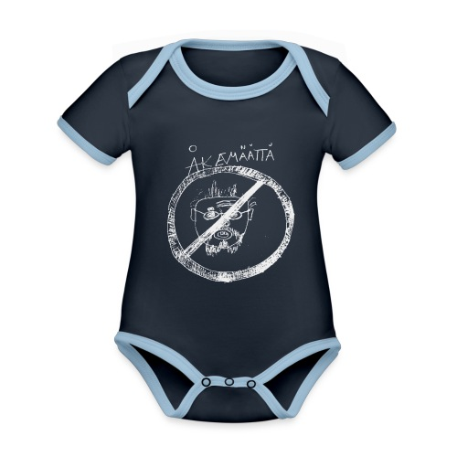 Mättää black - Ekologisk kontrastfärgad kortärmad babybody