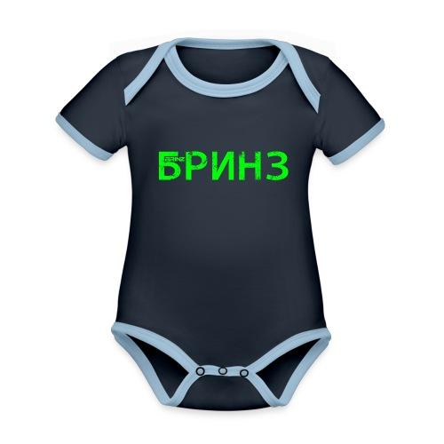 brinz ru v - Body da neonato a manica corta, ecologico e in contrasto cromatico
