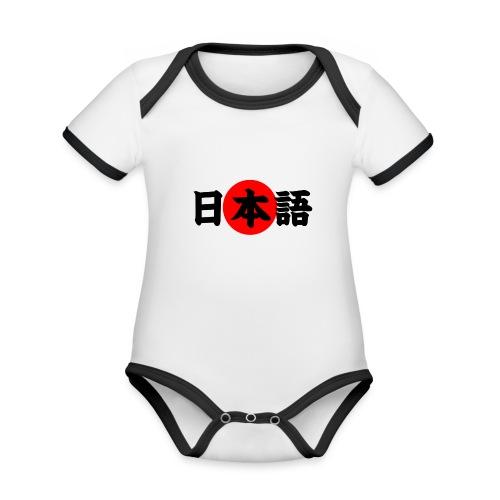japanese - Vauvan kontrastivärinen, lyhythihainen luomu-body