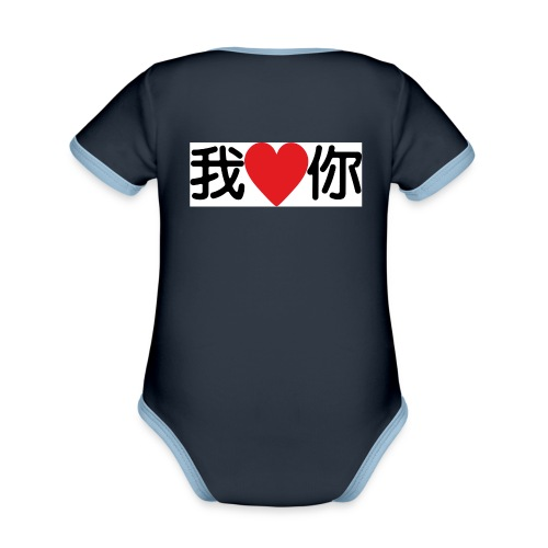 I love you, in chinese style - Body Bébé bio contrasté manches courtes