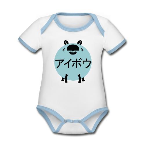 AÏBO - Body Bébé bio contrasté manches courtes