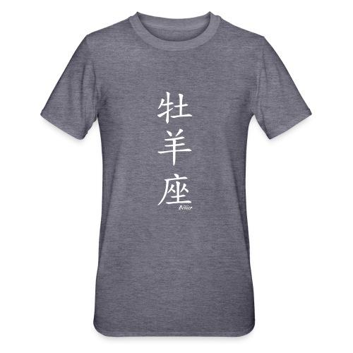 signe chinois bélier - T-shirt polycoton Unisexe