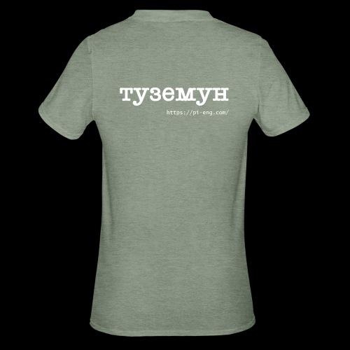 T-Shirt туземун - T-shirt polycoton Unisexe