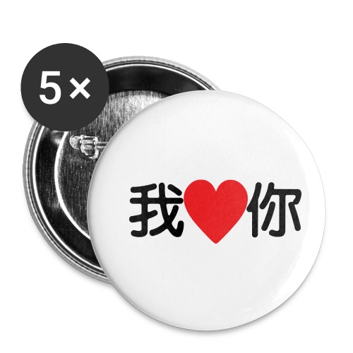 I love you, in chinese style - Lot de 5 petits badges (25 mm)
