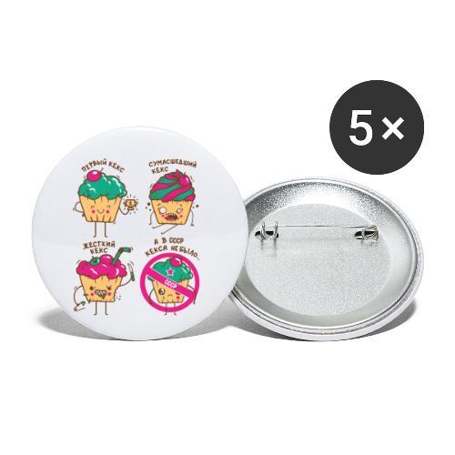Кексы - Buttons klein 25 mm (5er Pack)