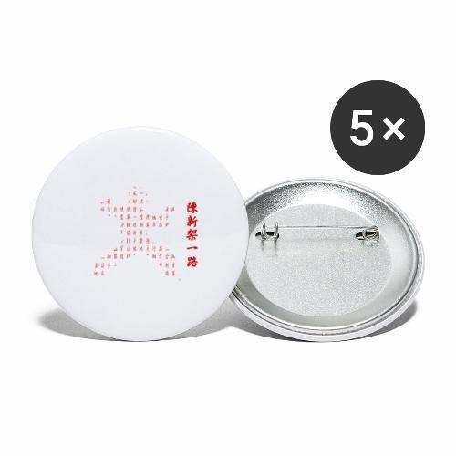Annett Chen - Buttons klein 25 mm (5er Pack)