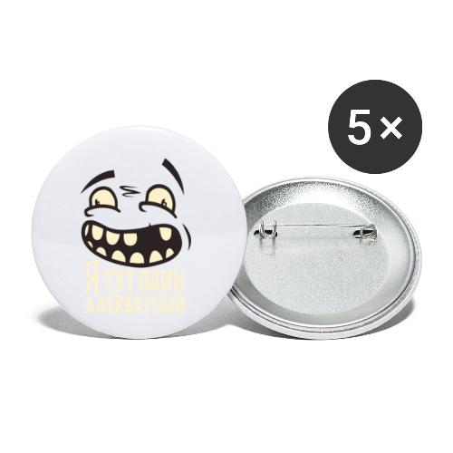 Адекватный #1 - Buttons klein 25 mm (5er Pack)
