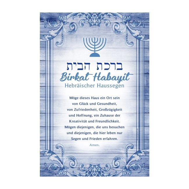Poster Hebräischer Haussegen