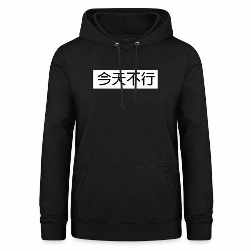 今天不行 Chinesisches Design, Nicht Heute, cool - Frauen Hoodie