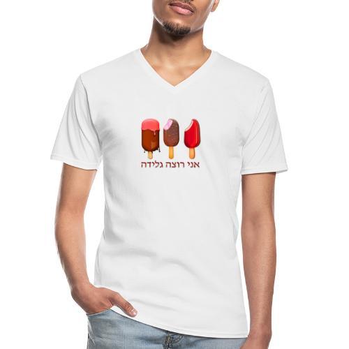 Yo quiero un helado (hebreo) - Camiseta clásica con cuello de pico hombre