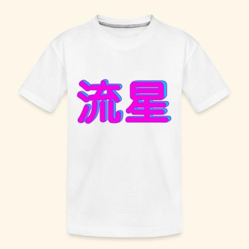 神々のかんじ - T-shirt bio Premium Ado