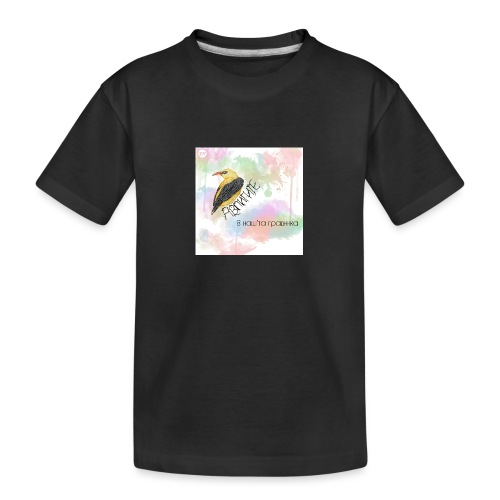 Avligite - Album Art - Teenager Premium Organic T-Shirt