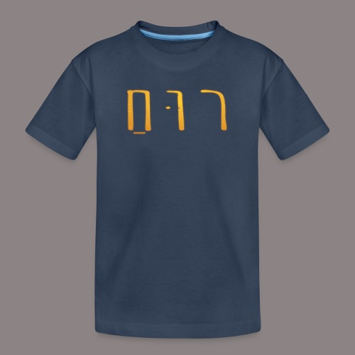 hlgeist hebräisch (ruach) - Teenager Premium Bio T-Shirt